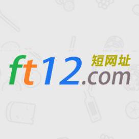FT12短网址